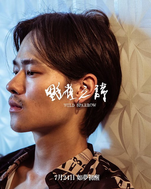 "Taiwan movie "" Wild Sparrow"" poster the stills & giveasay, Taipei, Taiwan, 13Jul2020"