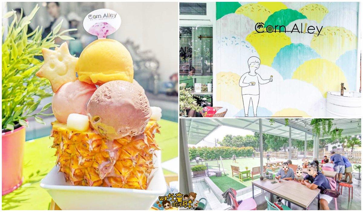 屏東玉米三巷純粹自然味冰淇淋CornAlley