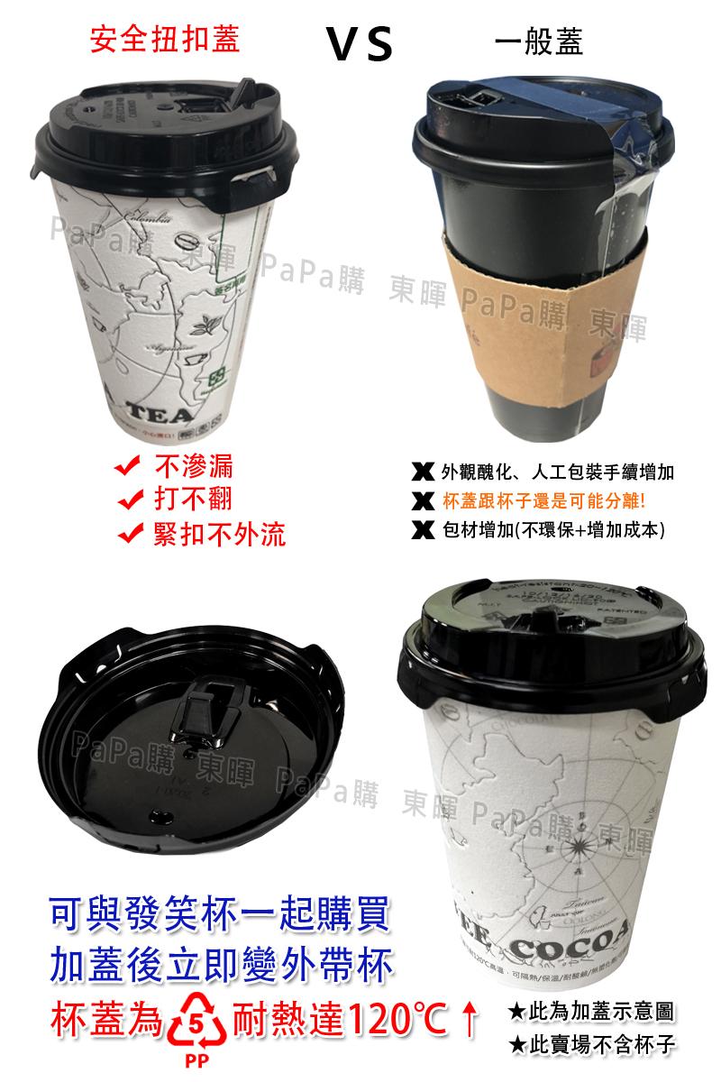 東暉代理【5號PP杯蓋】【黑色】【10 12 16 oz 盎司咖啡杯蓋】凸蓋 90口徑300 360 480cc通用現貨