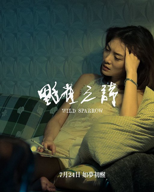 "Taiwan movie "" Wild Sparrow"" poster the stills & giveasay, Taipei, Taiwan, 13Jul2020"