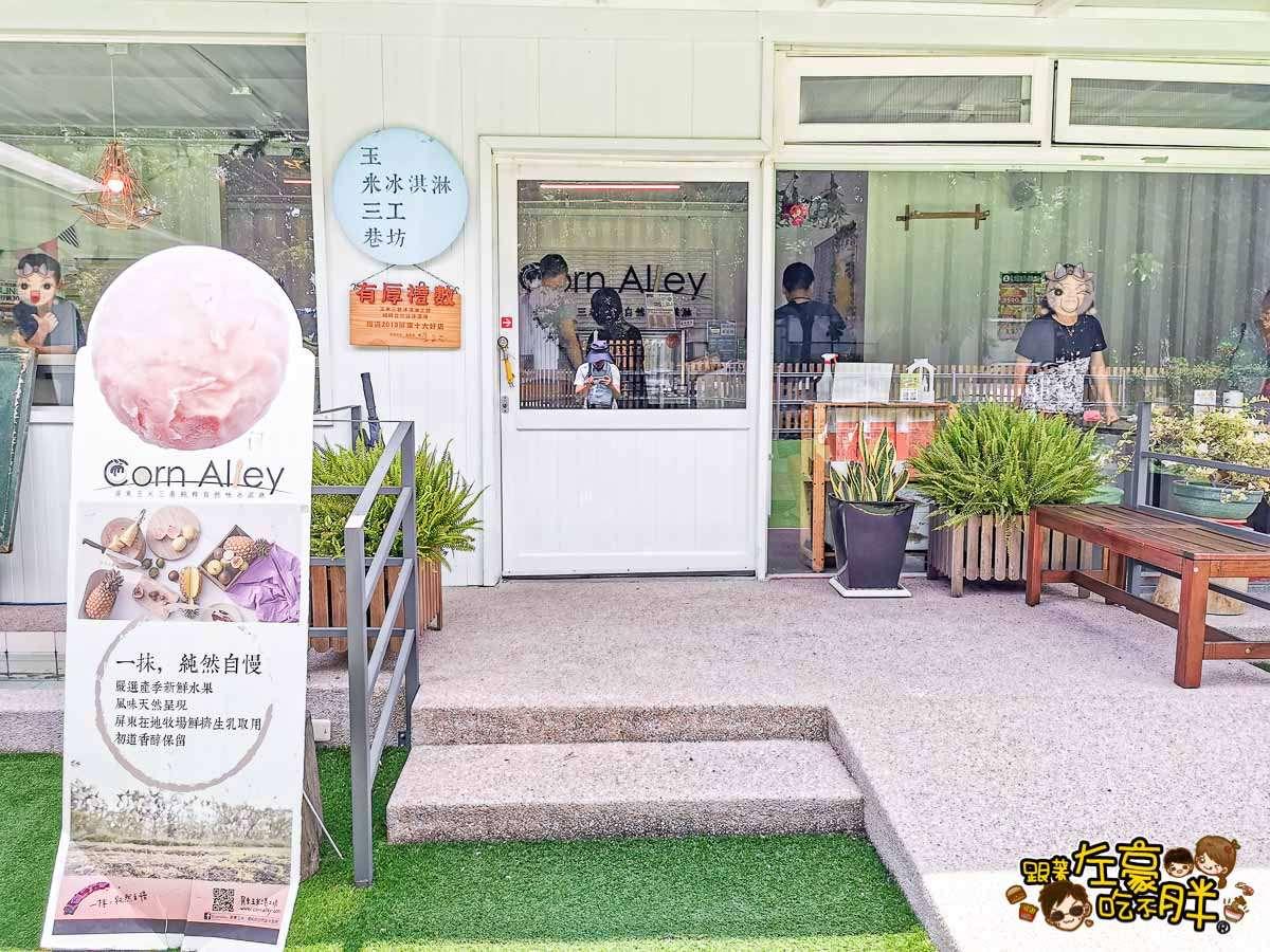 屏東玉米三巷純粹自然味冰淇淋CornAlley -3
