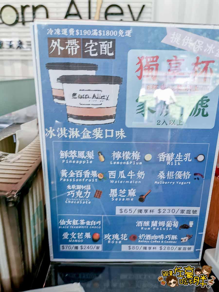 屏東玉米三巷純粹自然味冰淇淋CornAlley -10
