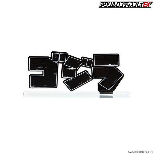 讓你的怪獸收藏更具氣勢!壓克力LOGO展示牌 EX「哥吉拉」系列登場(アクリルロゴディスプレイEX ゴジラ)