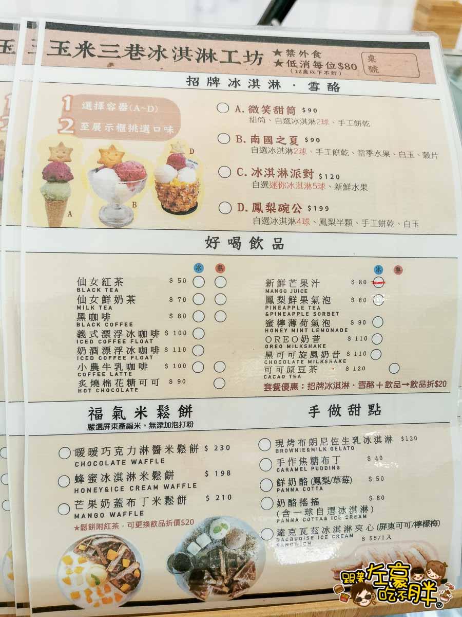屏東玉米三巷純粹自然味冰淇淋CornAlley -6