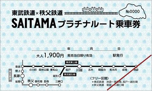 「東武鉄道×秩父鉄道SAITAMAプラチナルート乗車券」
