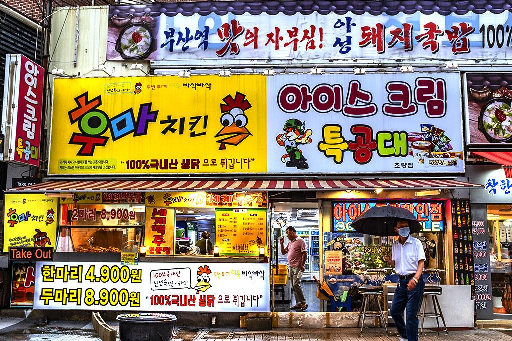 Choryang-dong chicken joint on 7-13-20--Busan