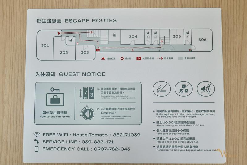 番茄溫泉旅店