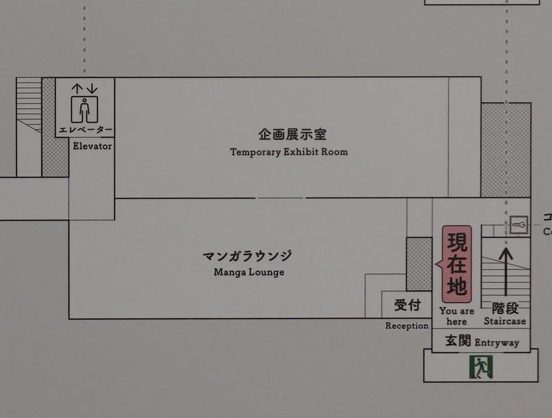 トキワ荘(椎名町)