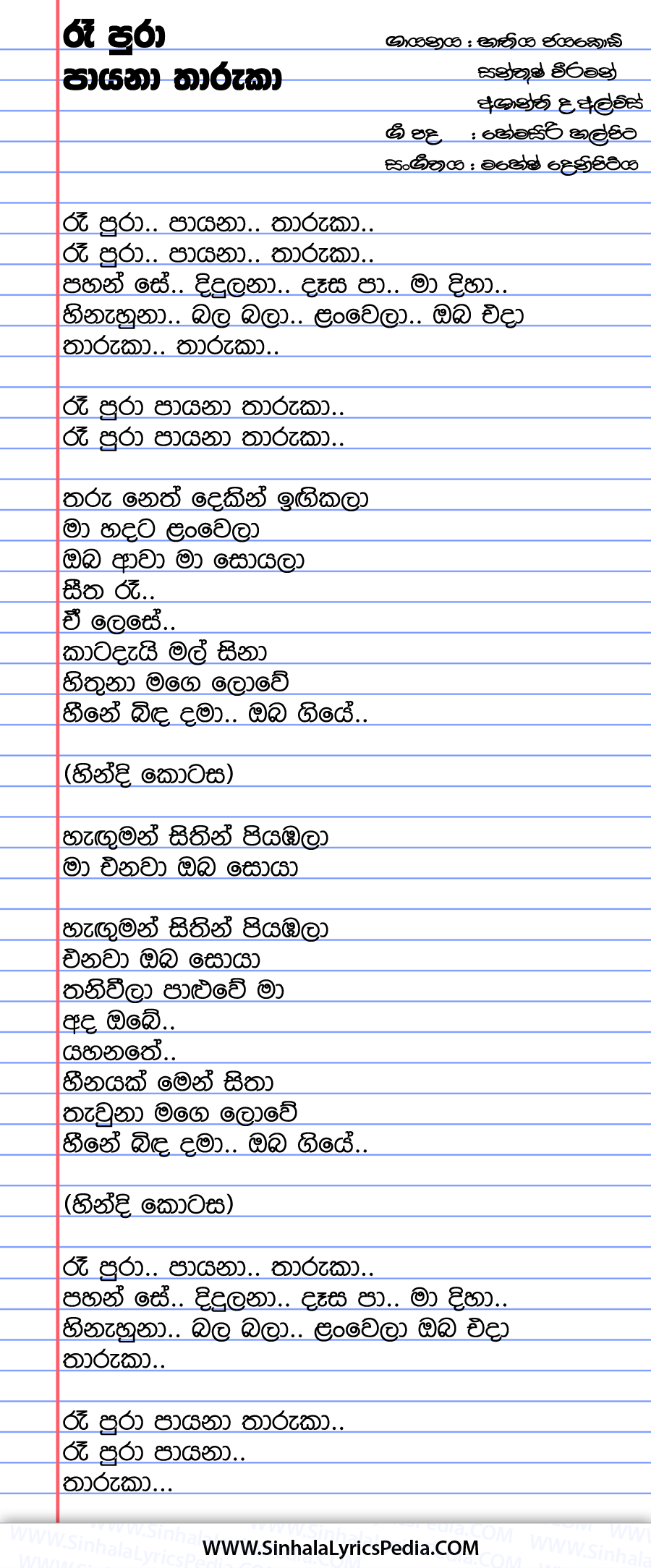 Re Pura Payana Tharuka Song Lyrics