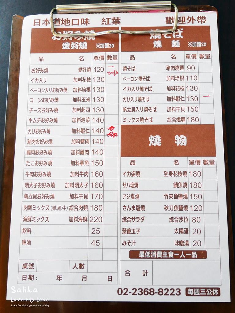 台北紅葉日式愛好燒菜單價位訂位menu價格