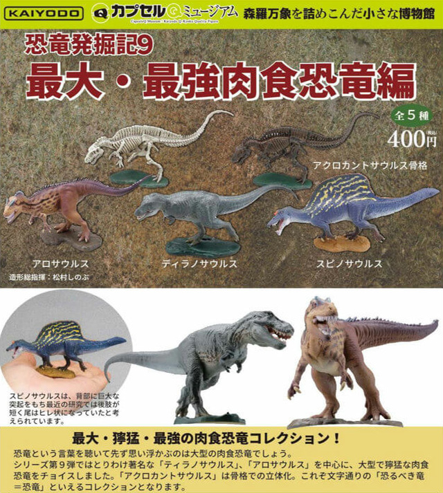 弱肉強食的代表!海洋堂《膠囊Q博物館》恐龍挖掘記9 最大最強肉食恐龍篇(カプセルQミュージアム 恐竜発掘記9 最大・最強肉食恐竜編)