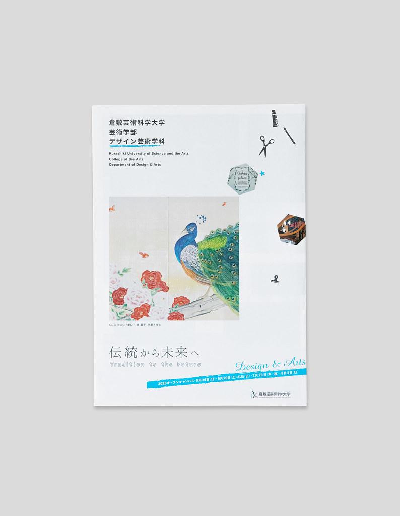 倉敷芸術科学大学 芸術学部 リーフレット 2020