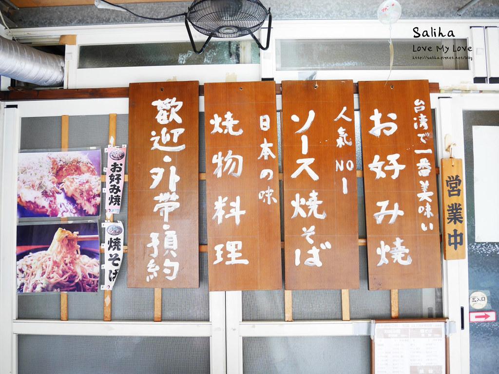 台北古亭站平價日式大阪燒料理紅葉日式愛好燒犯規ig拍照美食 (1)