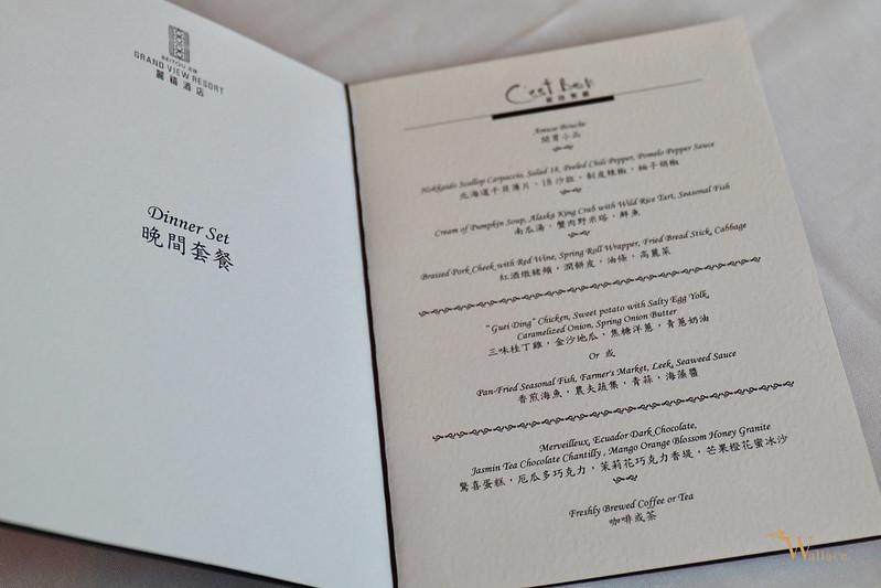 北投麗禧歐陸餐廳