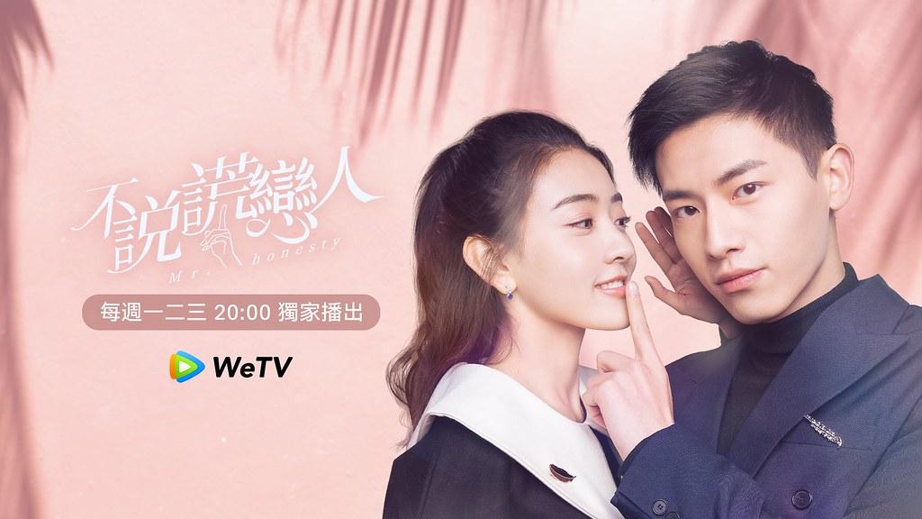 WeTV Taiwan