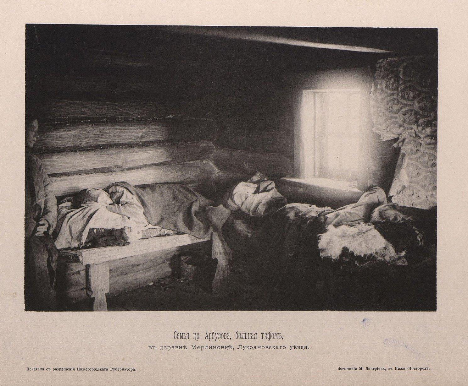13. Семья крестьянина Арбузова, больная тифом, в деревне Мерлиновке Лукояновского уезда