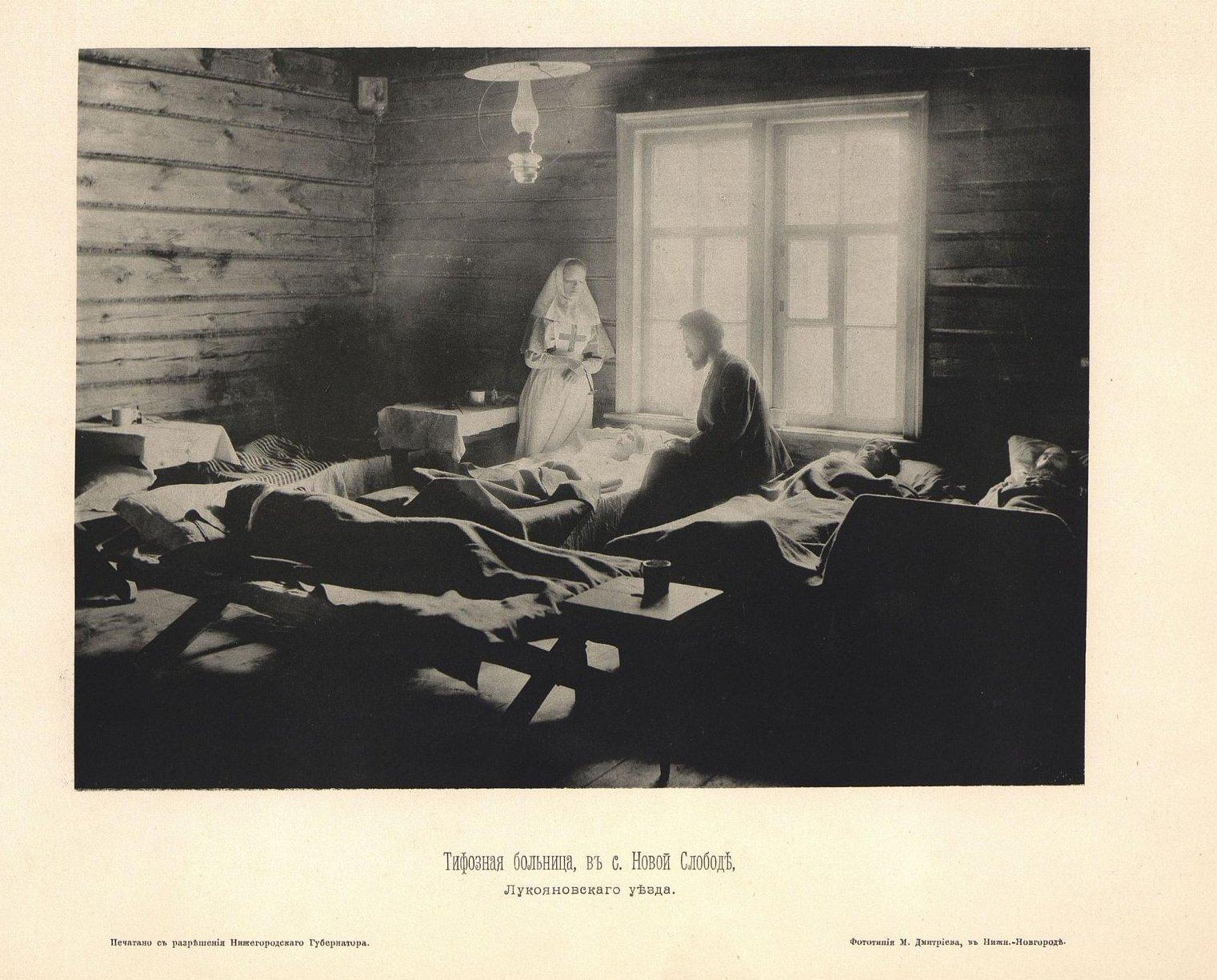 10. Тифозная больница в селе Новой Слободе Лукояновского уезда. Внутренний вид
