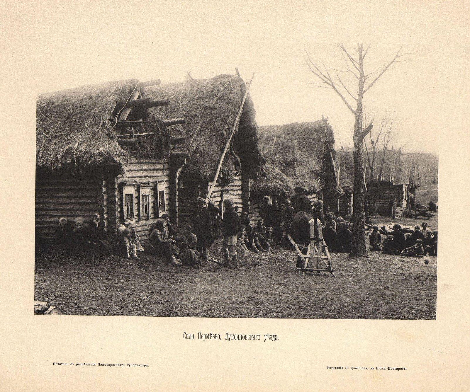 17. Село Пермеево Лукояновского уезда