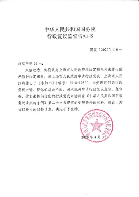国务院行政复议监督告知书(110号)-浦东