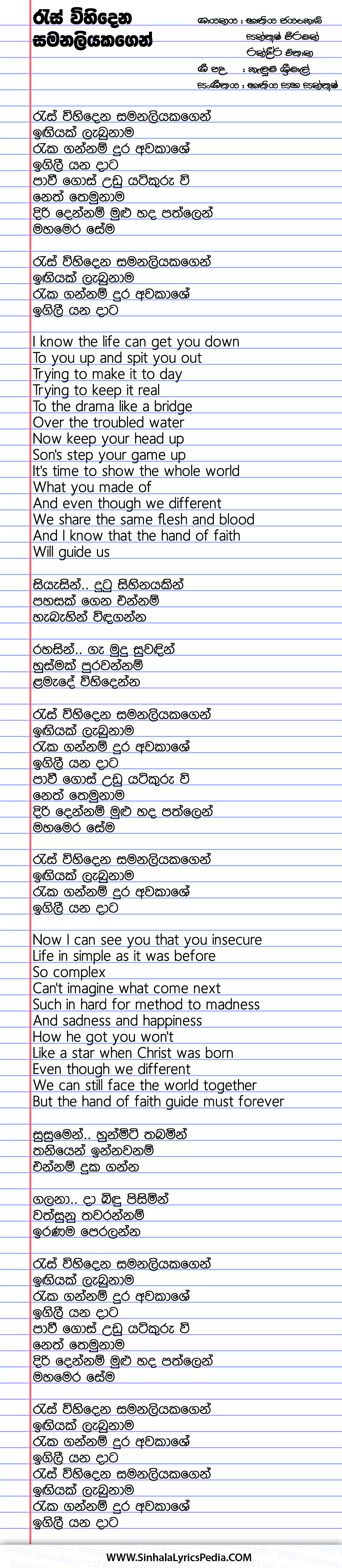 Res Vihidena Samanaliyakagen Song Lyrics