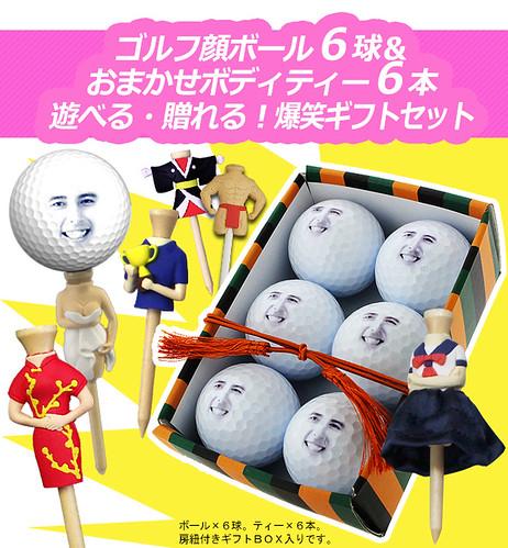 golffacegift6-sub02