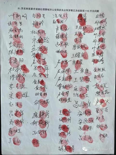 杭州国脉电信案-3