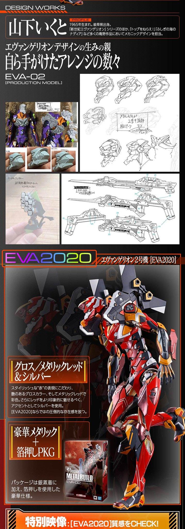 METAL BUILD《福音戰士新劇場版》EVANGELION 2號機(エヴァンゲリオン2号機)[EVA2020] 商品圖釋出!