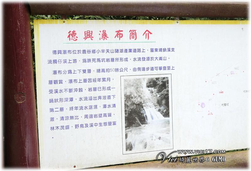 德興瀑布011