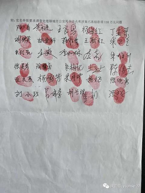 杭州国脉电信案-10