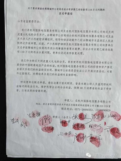 杭州国脉电信案-2