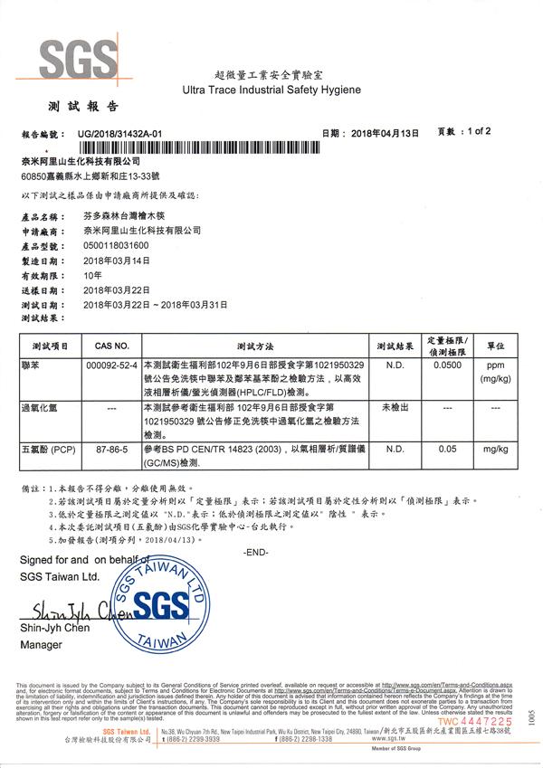 芬多森林,台灣檜木箸筷,高品質雷射雕刻客製,SGS檢驗合格