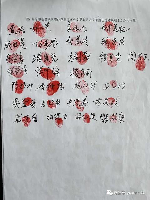 杭州国脉电信案-9