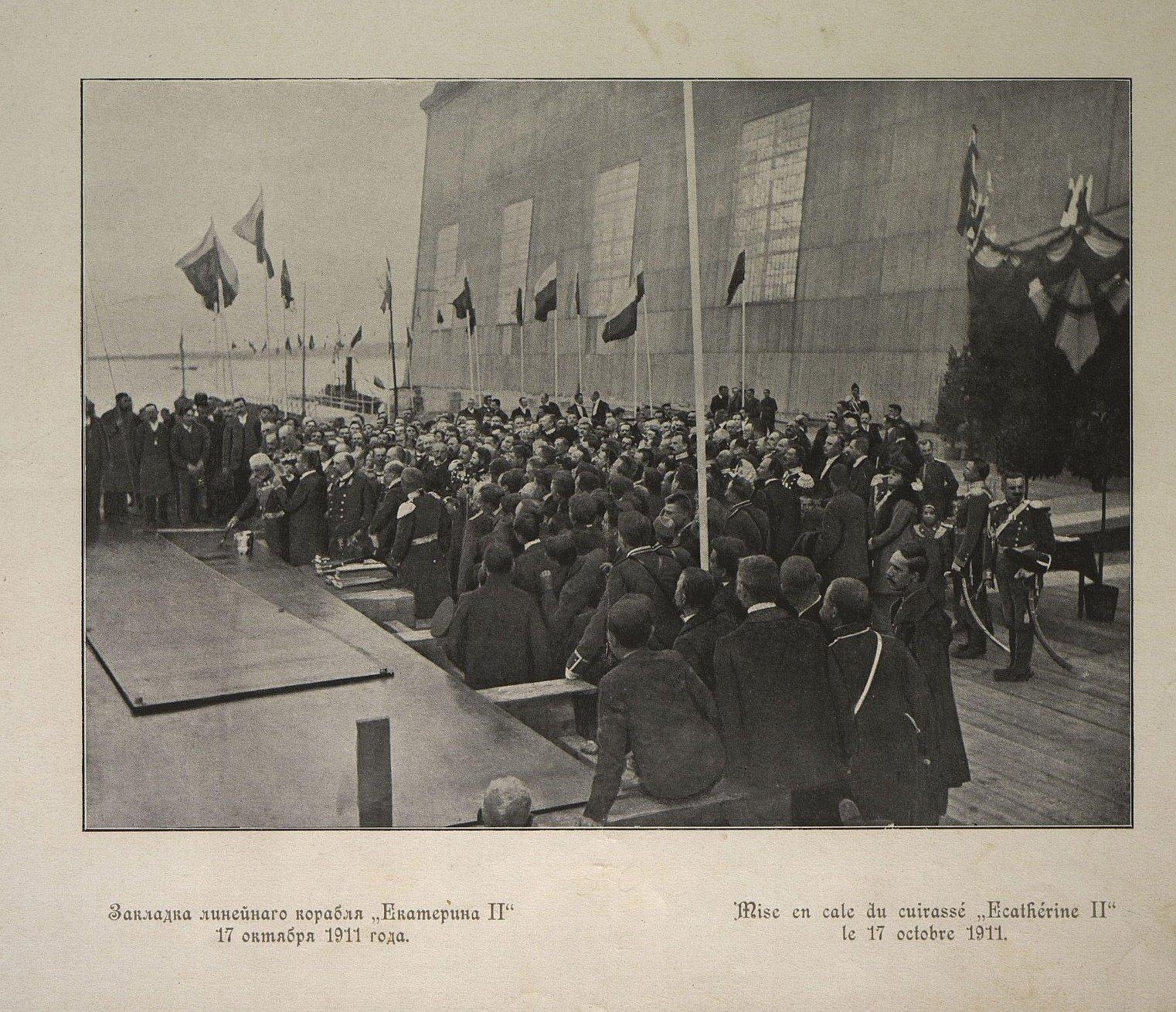 21. Закладка линейного корабля «Екатерина II». 17 октября 1911