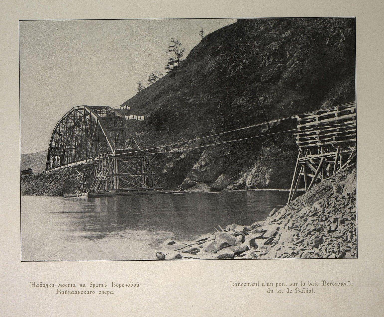 03. Наводка моста на бухте Берёзовой Байкальского озера. 1911