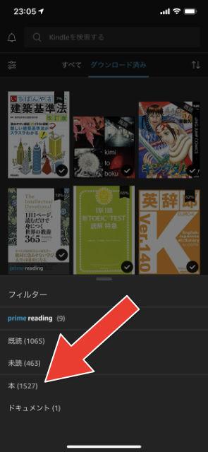 Kindleアプリで冊数表示
