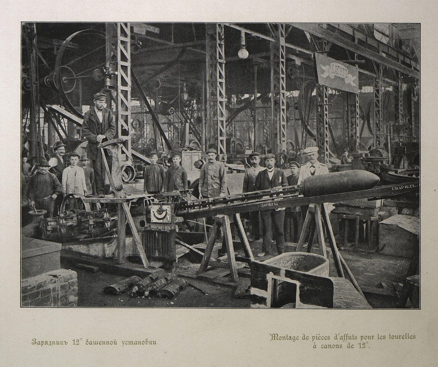 14. Зарядник двенадцатидюймовой башенной установки
