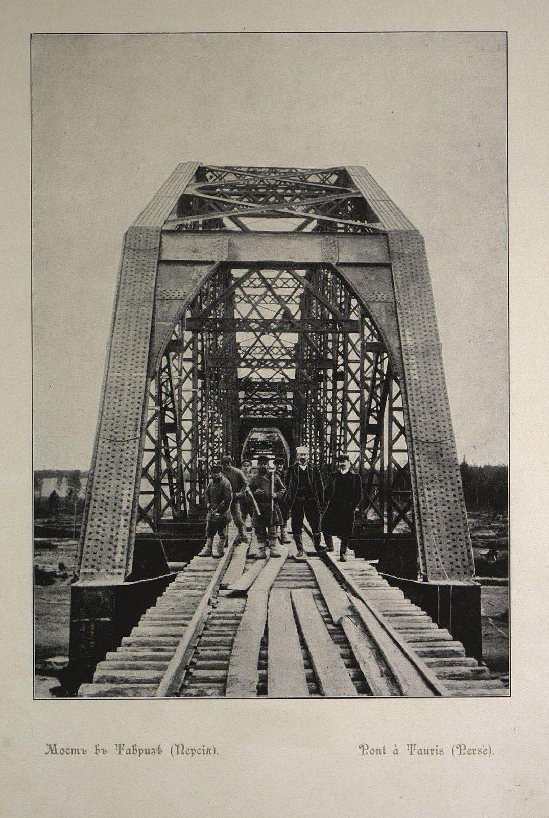 02. Мост в Табризе (Персия).