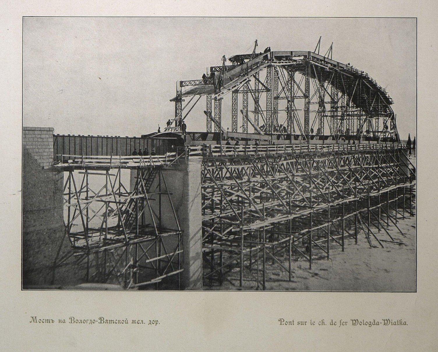 06. Мост на Вологдо-Вятской железной дороге