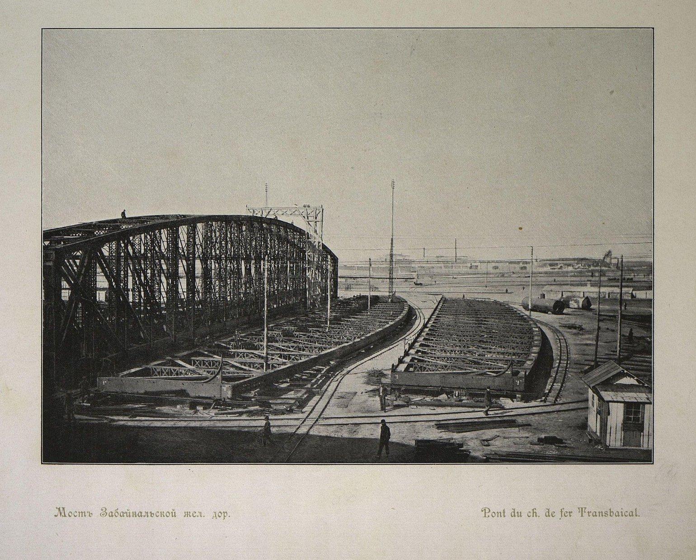 04. Мост Забайкальской железной дороги