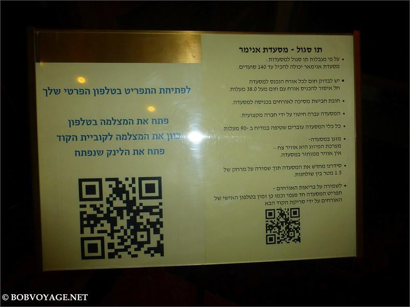 שלט התו הסגול בכניסה ל- מסעדת אנימאר (Animar)