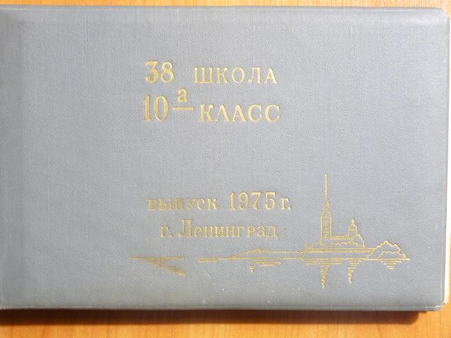 Albom 38 1976 Д