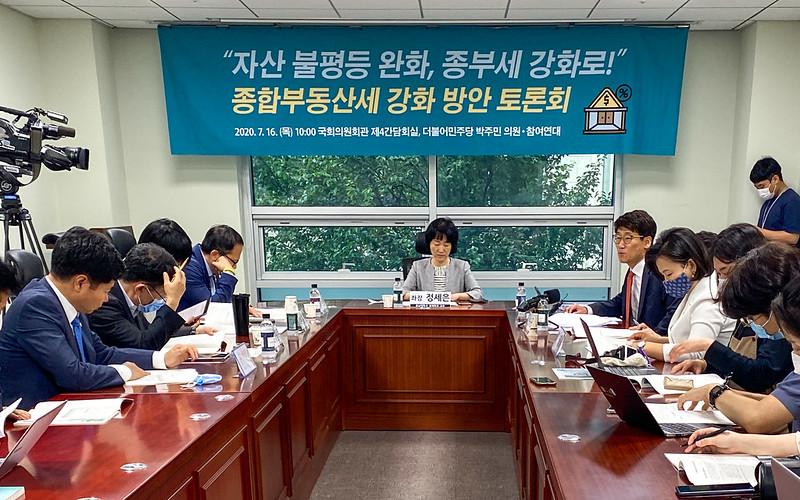 20200716_종부세강화 방안 토론회