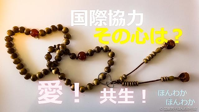 小僧楽書:「二連念珠」をハート型にして(撮影・PCペイント:筆者)