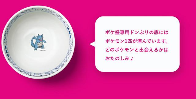 七種新特製寶可夢迷你模型登場!日本吉野家×《寶可夢》合作活動『寶可盛(ポケ盛)』第2彈 07 月 23 日開賣