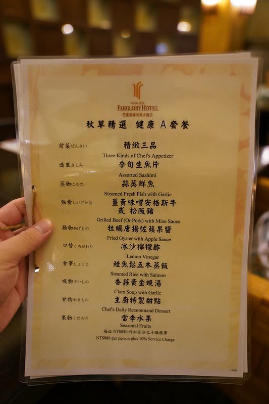 秋草日本料理廳