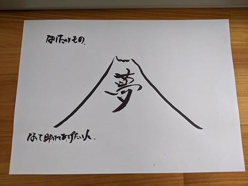 02    1年生 夢筆