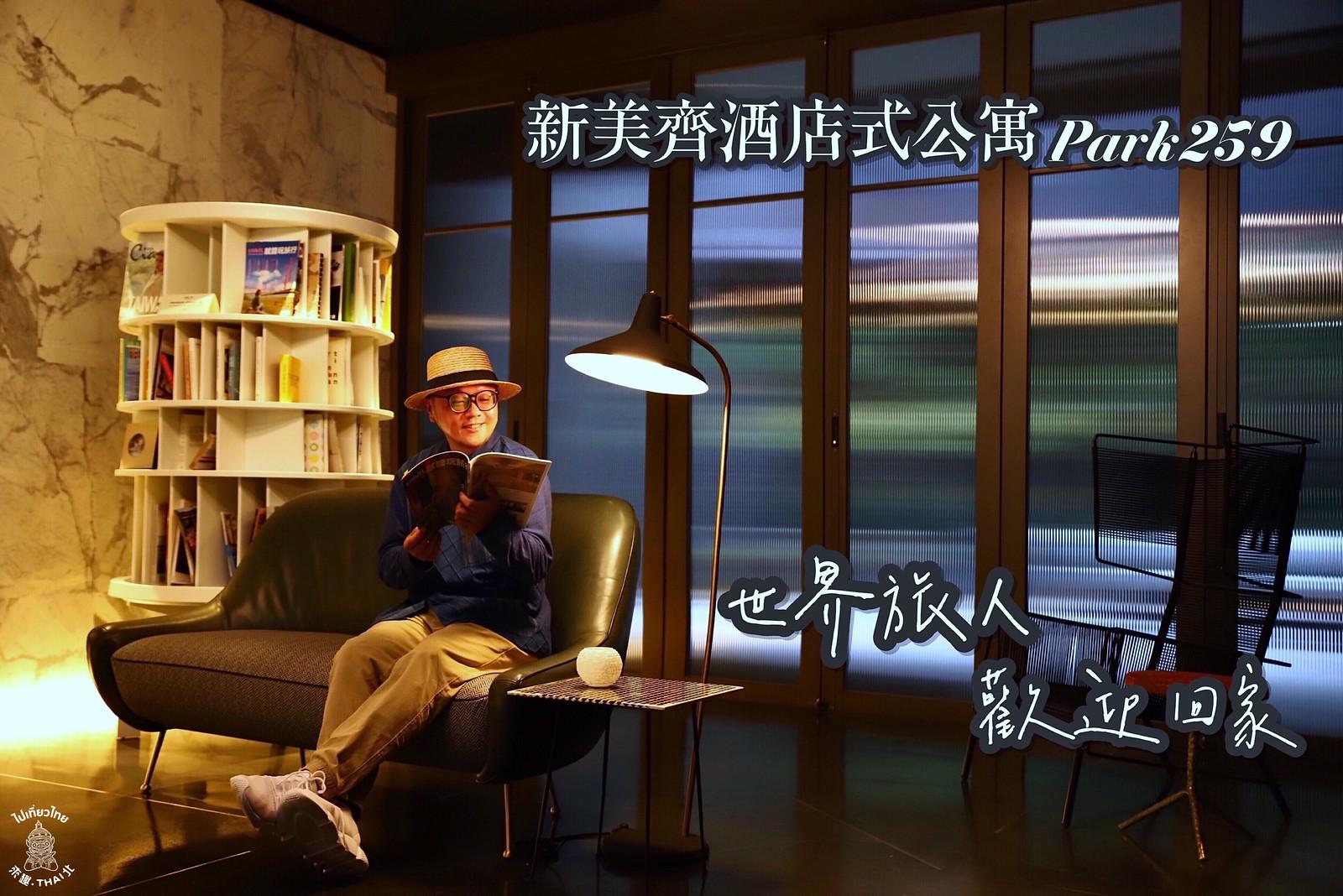 世界旅人。歡迎回家『新美齊酒店式公寓Park259』