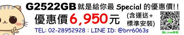 price-G2522GB