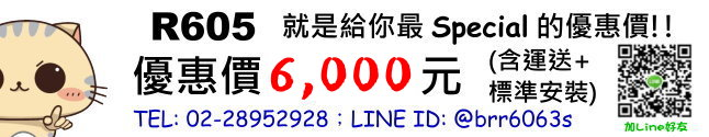 price-r605
