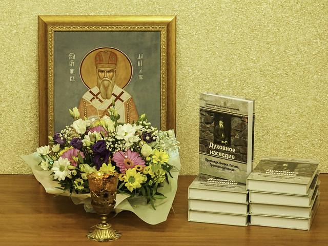 В Курске издано «Духовное наследие» священномученика Дамиана_17.07.2020